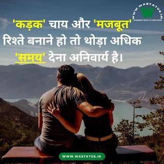 love relationship status in hindi लव रिलेशनशिप स्टेटस इन हिंदी