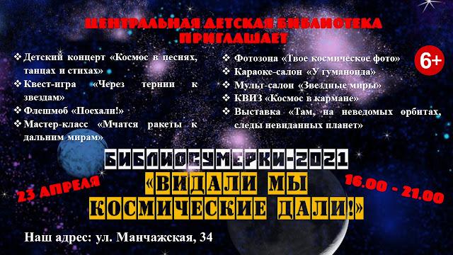"""Библиосумерки - 2021 """"Видали мы космические дали!"""" состоятся 23 апреля в детской библиотеке Красноуфимска"""
