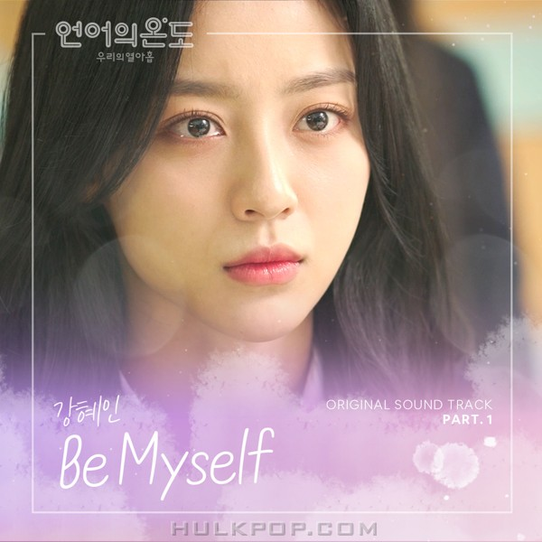 Gang Haein – The Temperature of Language: Our Nineteen OST Part.1