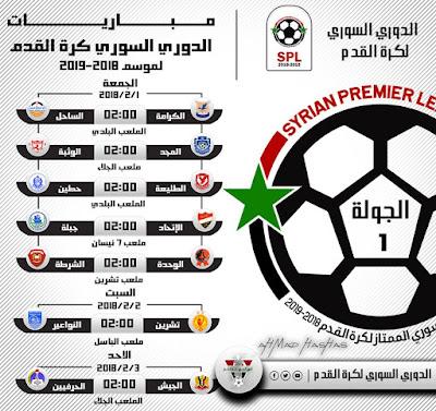 جدول مباريات الجولة الأولى من مرحلة إياب الدوري السوري لكرة القدم اليوم الجمعه 01-02-2019