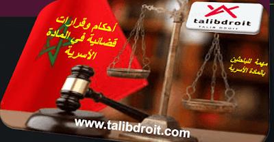 أحكام وقرارات قضائية في المادة الأسرية