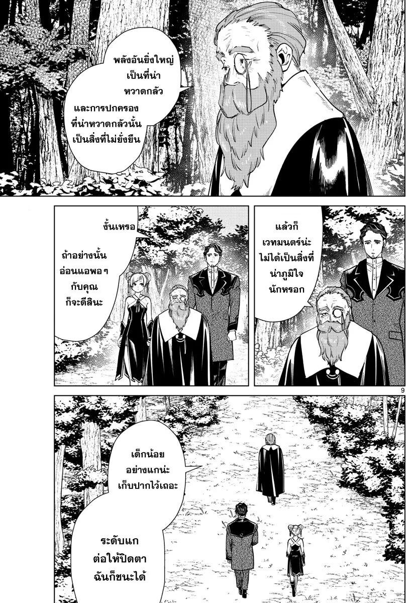 อ่านการ์ตูน Sousou no Frieren ตอนที่ 40 หน้าที่ 9
