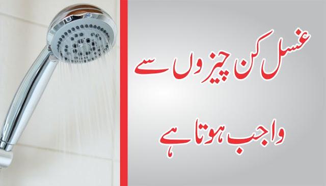 Ghusal Kin Cheezon Se Farz Hota Hai | Islami Masail