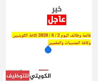 قائمة وظائف اليوم 2 / 6 / 2020 لكافة الكويتيين وكافة الجنسيات والمقميين
