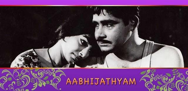 Chambaka poonkaavanathile - Aabhijaathyam Malayalam Movie Song Lyrics.