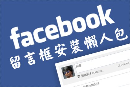 facebook-comment-easy-install-Facebook 留言框最簡單快速的安裝方式 + 常見問題整理