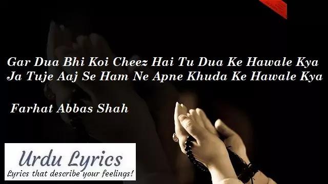 Gar Dua Bhi Koi Cheez Hai To - Farhat Abbas Shah - Sad Urdu Poetry