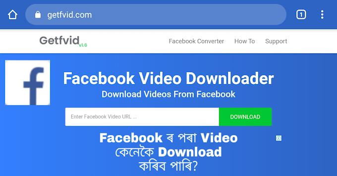 Facebook ৰ পৰা Video কেনেকৈ Download কৰিব পাৰি? How To Download Facebook Videos In Assamese