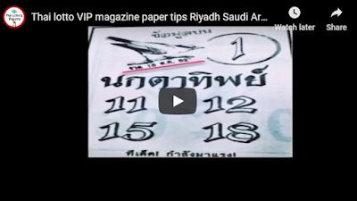Thai lotto VIP magazine paper tips Riyadh Saudi Arabia 16 October 2019