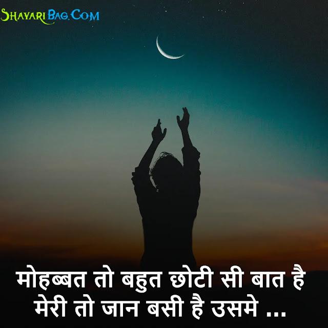 Sad Hindi Best Shayari