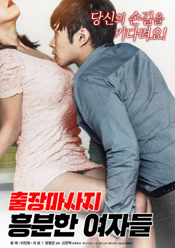 Excited Women 2019 ORG Korean BluRay 720p 700MB [Korean Erotic] 1