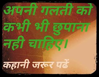 गलतियों से सीख छोटी हिंदी कहानी with moralstory in hindi   inspirational story   success story   short quotes   best motivational quotes   प्रेरणादायक कहानीयां