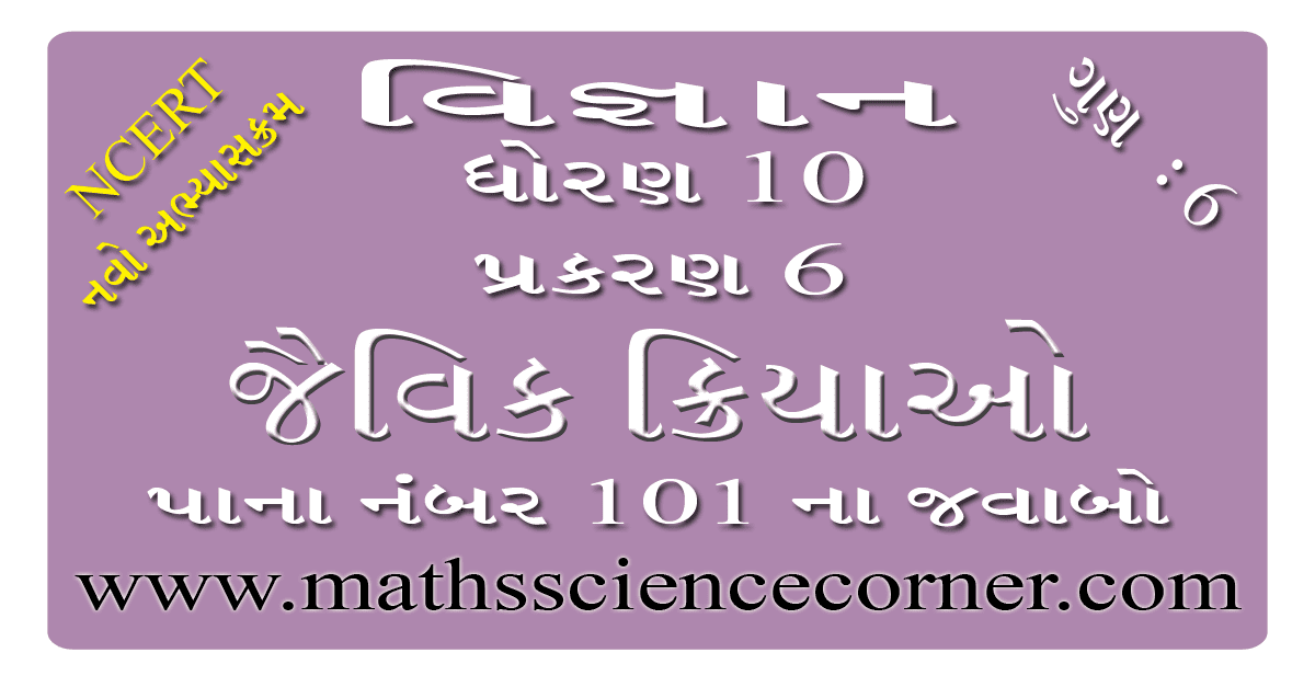 Science Std 10 Ch 06 Page No 101 Solution