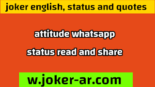 Attitude whatsapp Status Read and share with friends 2021 - joker english