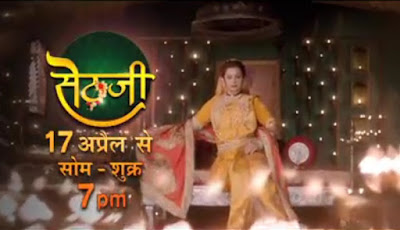 'SethJI' Serial Wiki in Hindi Zee Tv Story,Cast,Promo,Timing,Title Song