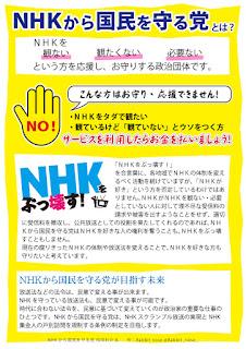 NHKから国民を守る党 活動内容