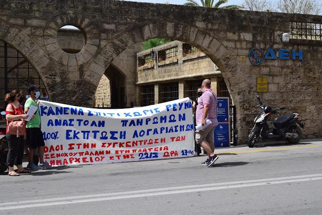 Διαμαρτυρία Σωματείων του Τουρισμού στη ΔΕΗ