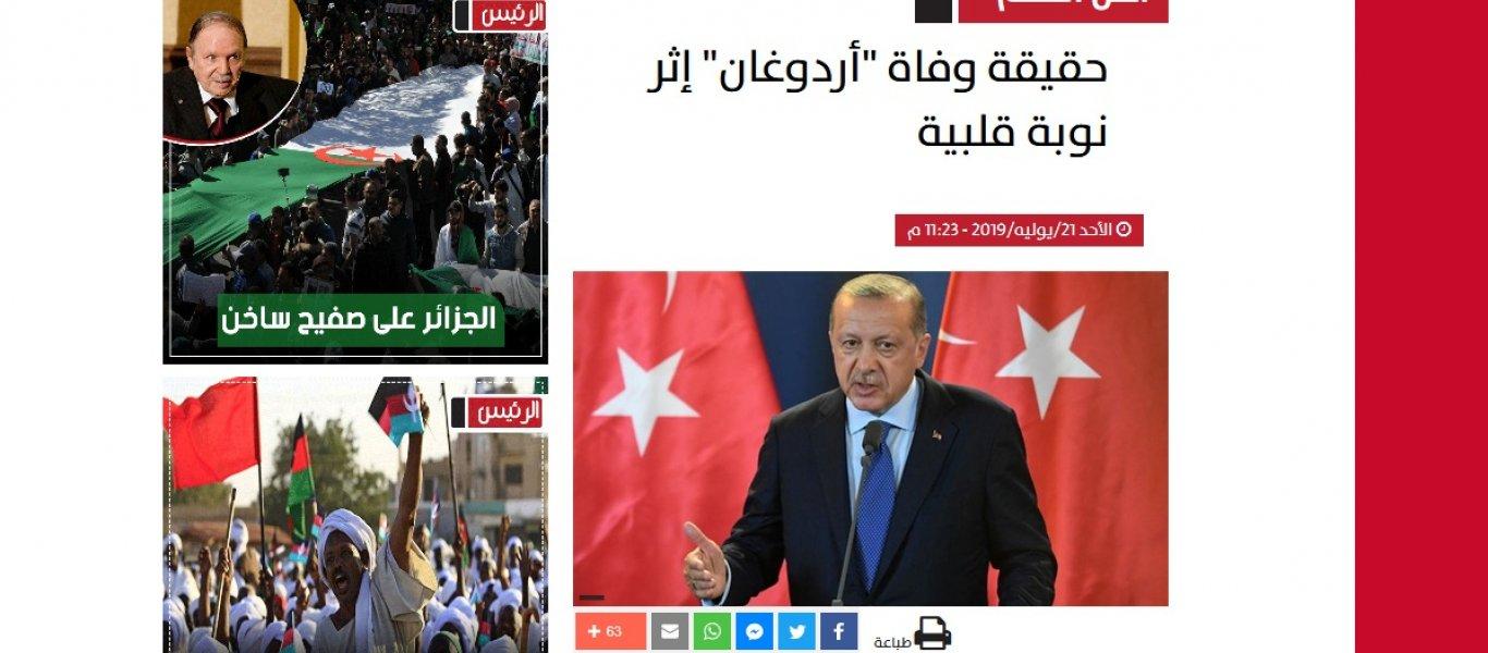 Αραβικές ιστοσελίδες «πέθαναν» τον Ερντογάν: «Υπέστη καρδιακή προσβολή»