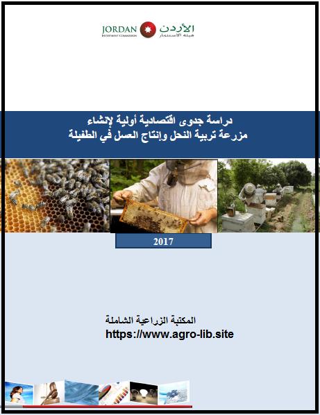 كتاب : دراسة جدوى اقتصادية اولية لإنشاء مزرعة تربية النحل و انتاج العسل