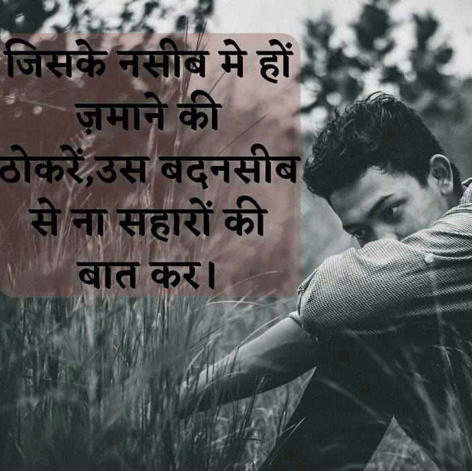 normal shayari in hindi