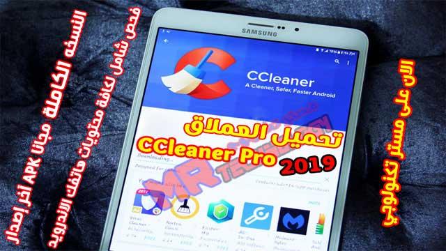 تحميل تطبيق 2019 CCleaner Pro عملاق صيانه هواتف الأندرويد النسخة