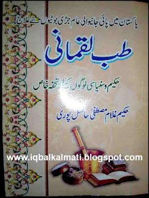 Tibb e Luqmani by Hakeem Ghulam Mustafa Hasil Puri
