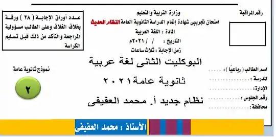 البوكليت الثانى لغة عربية ثانوية عامة 2021 نظام جديد