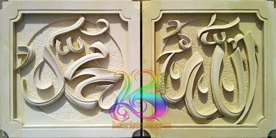 kaligrafi alloh dan muhammad ukir batu alam paras jogja