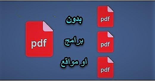 الحصول على صفحة او عدة صفحات  من ملف PDF بدون برامج او مواقع