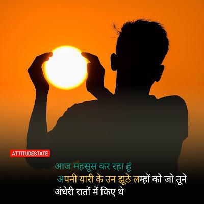 shayari on broken friendship in hindi