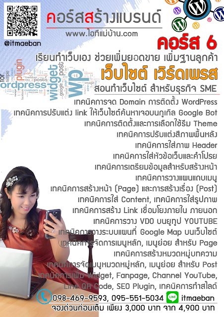 กูเกิล,goolge,ขายของออนไลน์,ไอทีแม่บ้าน,ครูเจ,วิทยากร,seo,SEO,สอนการตลาดออนไลน์,คอร์สอบรม,สัมมนา