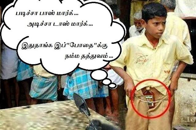 தத்துவ முத்துக்கள். Philosophy in Tamil.