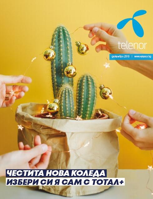 https://www.telenor.bg/ecatalog/december-2019/