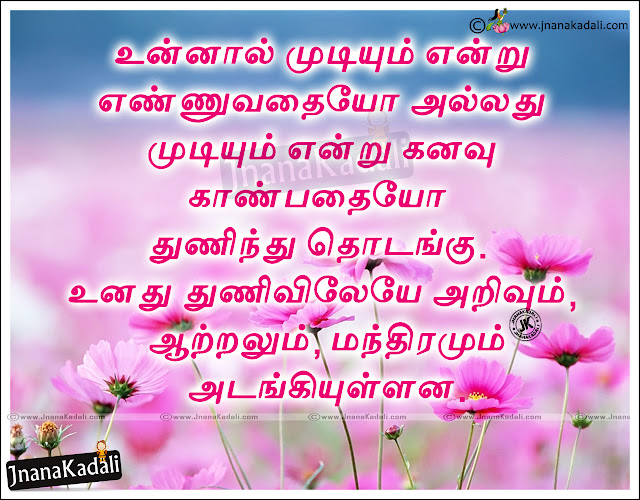 Here is a Daily Tamil Good Inspiring Quotes and Messages Online. Daily Tamil Thought for The Day with Nice Images. Good tamil Quotes Pictures Online. Tamil Latest Quotes and Messages Online. Top Tamil Quotes Greetings Free.Good Morning Tamil language best Motivated Lines online, Daily Tamil Pictures and Sayings Images, Inspiring Tamil Language Best thoughts and Messages, Daily Tamil Quotes and Sayings