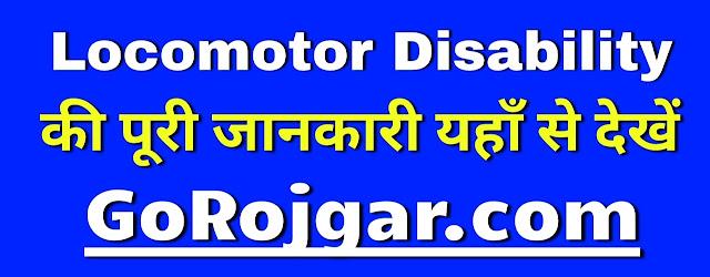 Locomotor Disability Meaning in Hindi लोकोमोटर विकलांगता का अर्थ लोकोमोटर डिसेबिलिटी in Hindi