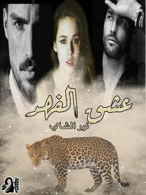 رواية عشق الفهد الفصل الرابع عشر 14 بقلم نور الشامي