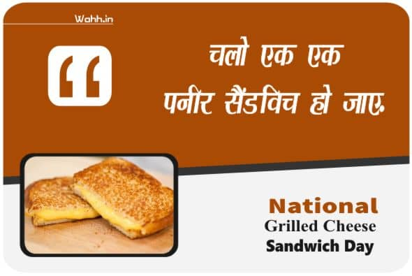 National Grilled Cheese Sandwich Day  Quotes  iN hINDI