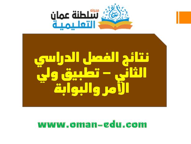 الحصول على نتائج جميع الطلبة للصفــوف (1-11) - الفصل الثاني 2020