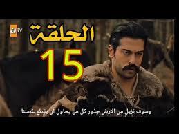 مسلسل قيامة عثمان 15 ◀️ عبر قصة عشق وقناة TV STAR ◀️ تفاصيل الحلقة 15 الخامسة عشر من مسلسل المؤسس عثمان