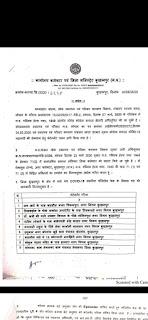 बुरहानपुर जिले में 09 नए कंटेनमेंट एरिया बनाया गए