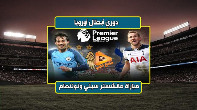 موعد مباراة مانشستر سيتي وتوتنهام 17-04-2019 دوري أبطال أوروبا