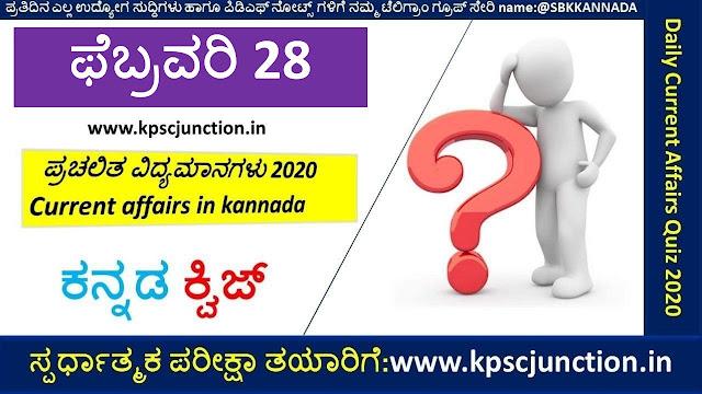SBK KANNADA DAILY CURRENT AFFAIRS QUIZ FEBRUARY 28,2020
