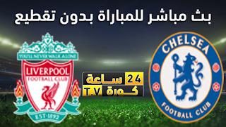 مشاهدة مباراة تشيلسي وليفربول بث مباشر بتاريخ 03-03-2020 كأس الإتحاد الإنجليزي