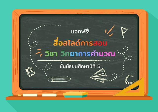แจกฟรี! สื่อสไลด์การสอนวิชา วิทยการคำนวณ ชั้น ม.5