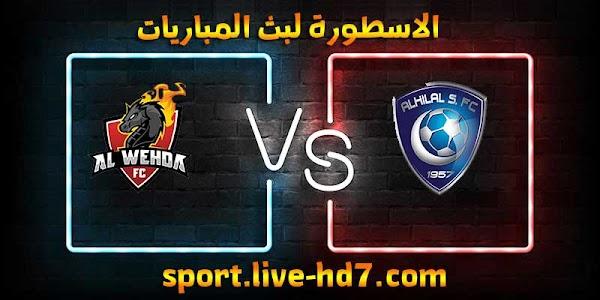 مشاهدة مباراة الهلال والوحدة بث مباشر الاسطورة لبث المباريات بتاريخ 13-12-2020 في الدوري السعودي
