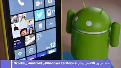 هاتف مزدوج OS يعمل بنظام Windows 10 Mobile و Android في Works