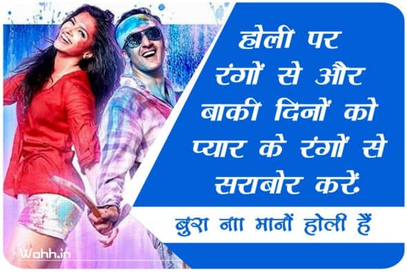 Holi Festival Quotes In Hindi