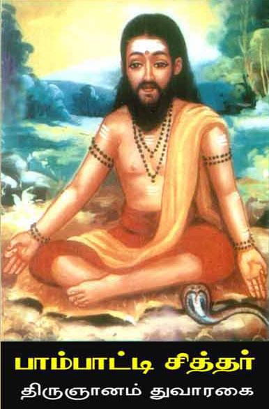 Abithana chintamani
