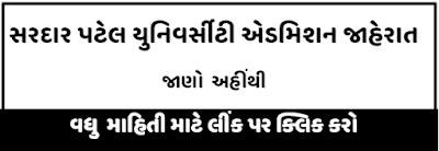 Sardar Patel University Admission 2021-22 | SP University Regular / External Course UG & PG Admission | www.spuvvn.edu
