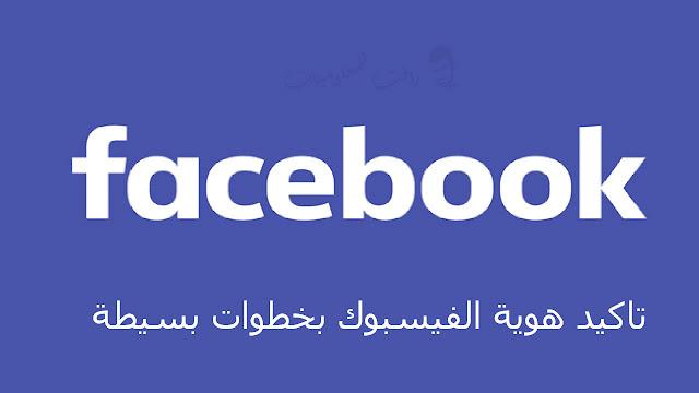حل مشكلة تأكيد الهوية في الفيس بوك 2020 بخطوات بسيطة